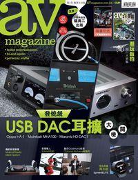 AV Magazine 2015/05/08 [issue 619]:USB DAC耳擴大檢閱