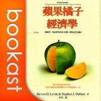 蘋果橘子經濟學 [有聲書]