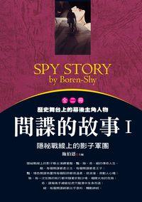 間諜的故事:隱祕戰線上的影子軍團:歷史舞台上的幕後主角人物. I
