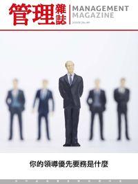 管理雜誌 [第491期]:你的領導優先要務是什麼