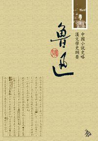 中國小說史略;漢文學史綱要