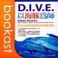 D.I.V.E.以海豚為師 [有聲書]:成功行銷和激勵溝通的雙贏策略