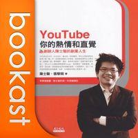 YouTube你的熱情和直覺 [有聲書]:創辦人陳士駿的創業人生