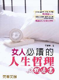 女人必讀的人生哲理枕邊書