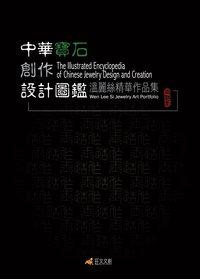 中華寶石創作設計圖鑑[有聲書]:溫麗絲精華作品集