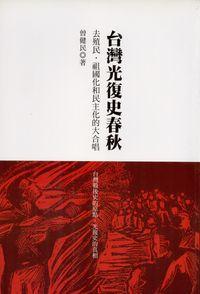 台灣光復史春秋:去殖民.祖國化和民主化的大合唱