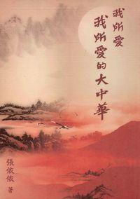我所愛我所愛的大中華