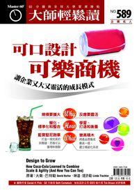 大師輕鬆讀 2015/05/13 [第589期] [有聲書]:可口設計可樂商機