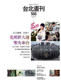 臺北畫刊 [第568期]:光州世大運 聖火來台