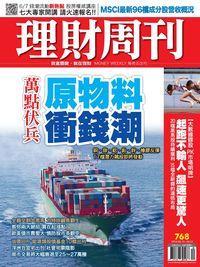 理財周刊 2015/05/15 [第768期]:原物料 衝錢潮