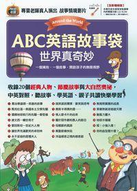 ABC英語故事袋 [有聲書]:世界真奇妙
