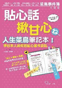 貼心話揪甘心:人生菜鳥筆記本!學日本人如何把貼心當作賣點