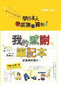 學日本人把感謝變賣點!我的感謝筆記本:感謝就能圓夢