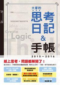 大家的思考日記&手帳, 2015-2016