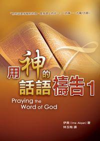 用神的話語禱告