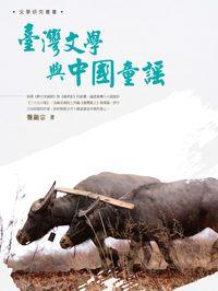 臺灣文學與中國童謠