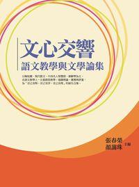 文心交響:語文教學與文學論集
