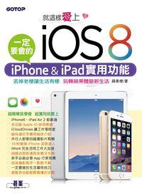 就這樣愛上iOS 8:一定要會的iPhone & iPad實用功能