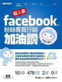 超人氣Facebook粉絲專頁行銷加油讚:解救粉絲專頁小編的開運聖經+企業粉絲專頁聚眾行銷秘笈