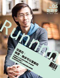跑跑步Runnnn [第5期]:張嘉哲 : 我想, 跑步可以當飯吃