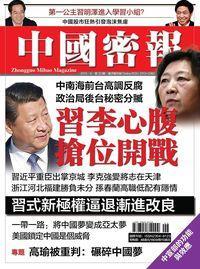 中國密報 [總第33期]:習李心腹 搶位開戰