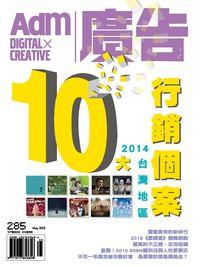廣告雜誌 [第285期]:2014台灣地區10大行銷個案