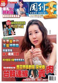 周刊王 2015/05/19 [第58期]:台韓連線賣肉