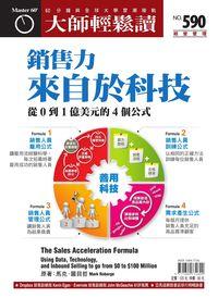 大師輕鬆讀 2015/05/20 [第590期] [有聲書]:銷售力來自於科技