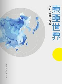 東亞世界:政治.軍事.文化