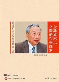 全球與本土之間的哲學探索:劉述先先生八秩壽慶論文集