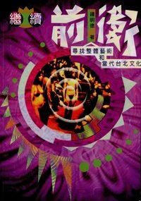 繼續前衛:尋找整體藝術和當代台北文化
