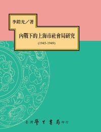 內戰下的上海市社會局研究(1945-1949)