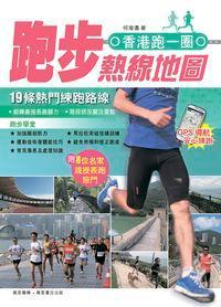 香港跑一圈:跑步熱線地圖