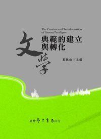 文學典範的建立與轉化