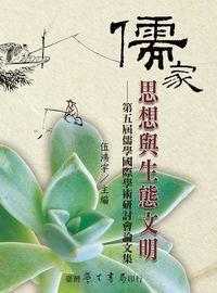 儒家思想與生態文明:第五屆儒學國際學術研討會論文集