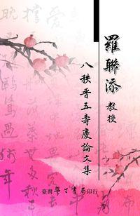 羅聯添教授八秩晉五壽慶論文集