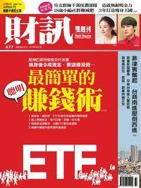 財訊雙週刊 [第477期]:最簡單的聰明賺錢術