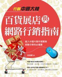 行銷中國大陸百貨展店與網路行銷指南