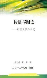 傳播與閱讀:明清法律知識史