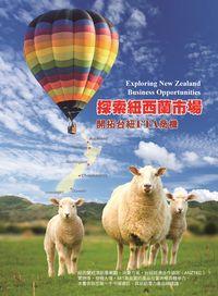探索紐西蘭市場:開拓台紐FTA商機