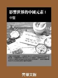影響世界的中國元素:中醫