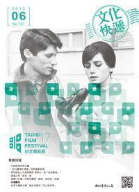 文化快遞 [第181期] [2015年06月號]:台北電影節TAIPEI FILM FESTIVAL 17