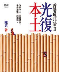 香港城邦論. II, 光復本土
