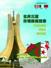 北非三國市場商機探索:阿爾及利亞、摩洛哥、突尼西亞