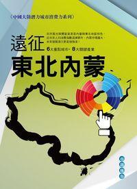 中國大陸潛力城市消費力系列:遠征東北內蒙