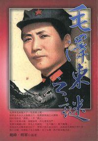 毛澤東之謎