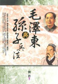 毛澤東與孫子兵法