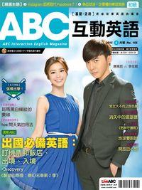 ABC互動英語 [第156期] [有聲書]:出國必備英語