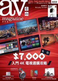 AV Magazine 2015/05/26 [issue 620]:$7000有找入門4K電視選購攻略