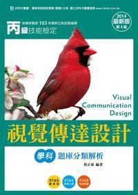 丙級視覺傳達設計學科題庫分類解析